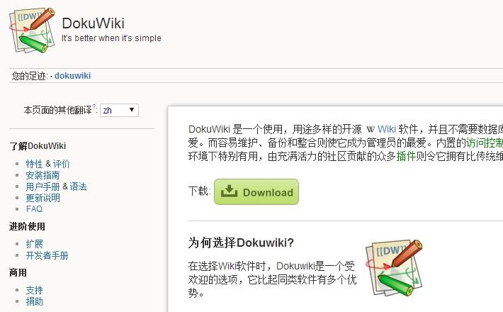 《使用Dokuwiki搭建自己的wiki站》