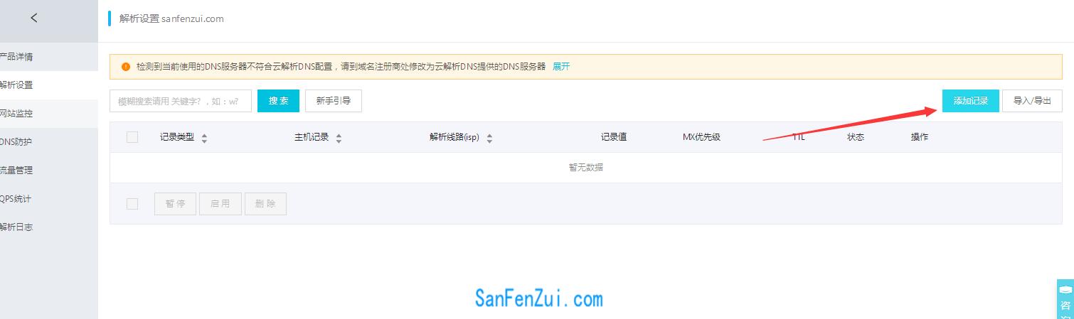 sanfenzui域名解析