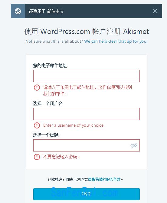 wordpress.com账号注册