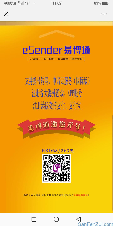 《如何免费获得一个长效香港手机号》